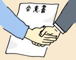 立ち退き交渉の流れ(6)